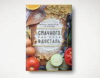Student project cookbook