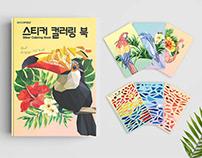 Bird Sticker Coloring Book