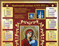 Разработка православного календаря