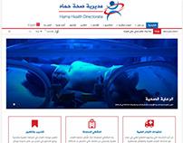 موقع مديرية صحة حماه