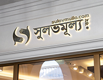 Logo Made for Sulovmullo.com