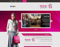 شركة نور البركة للألبسة النسائية