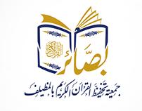 جمعية بصائر الخيرية لتحفيظ القران الكريم بالمظيلف