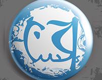 تصميمات دبابيس ولوجو Logo & PINs Ehsan Pins