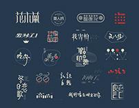 字體設計(贰) / Typography