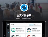 吉寶知識系統 App v2