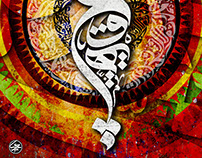 Arabic Calligraphy Tableau