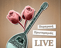 Poster for Greek folk music live @ Mouses Cuisine Bar