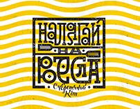 Ocheretianiy Kit Music Band Album Cover