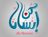 Be Human Movement