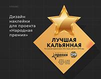 """Дизайн наклейки для проекта """"Народная премия"""""""