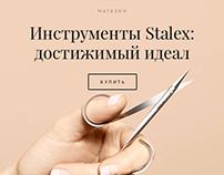 Manicure accessories web store