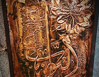 Names of Allah drawn on copper