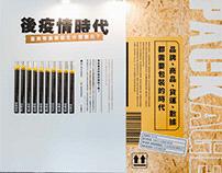 2021 台灣文博會匯聚宮-PACKAGE:品牌、商品、貨運、數據都需要包裝的時代