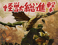 At the Movies: Destroy All Monsters