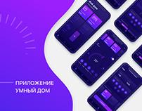 """Концепт мобильного приложения """"Умный дом"""""""