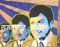The Rajkumar Mural