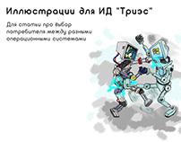 """Иллюстрации для ИД """"Триэс"""""""