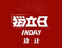 inday 独立日
