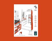 1711 Street H Vol. 102