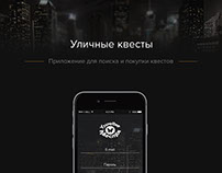 """Мобильное приложение """"Уличные квесты"""""""