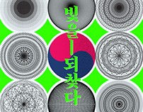 Gwangbokjeol(Independence Day Of Korea) Poster
