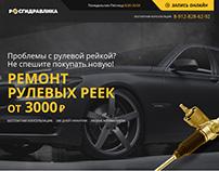 Rosgidravlika Landing page