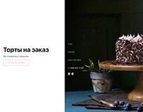 Дизайн сайт для кондитерской