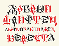 Russian font BERESTA Download FREE
