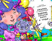 "Illustration for children book ""My friend Edem"""