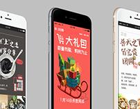 """""""2014上海交通广播年货集市""""h5"""