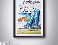 poster for pyramids battery company