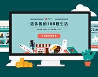 「退休後的100種生活」中國信託樂退GO活動網頁