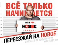 Наружная реклама для Нового Радио