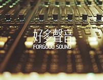 好多聲音Forgood Sound-電影後期配樂品牌LOGO與店招設計