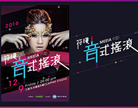 符瓊音 MEEIA / Music Concert Visual Design