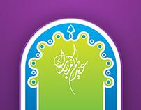 Eid Al Fitr - Free Wallpaper