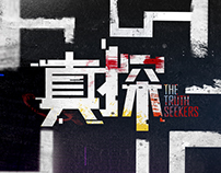 "Mediacorp - The Truth Seekers ""真探"" Opening Title"
