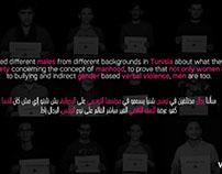 35 Things Men Hear In Tunisia.