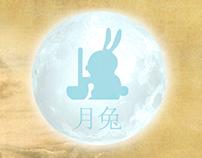 Лунный Заяц Юэ Ту | Moon Rabbit | 月兔