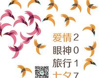 Qixi posters