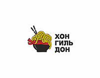 Логотип для городской лапшичной ХОН ГИЛЬ ДОН / г. Алмат