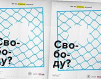 Конкурс плаката «ПРО НАС»