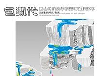 崑山科技大學 105th畢業製作 色澗代 動態形象海報
