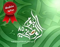 مخطوطة اليوم الوطني السعودي | national day