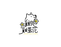 Doggy and Flower Branding 雞與雞蛋花