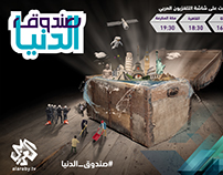Sandooq Al Donia tv show key-Visual