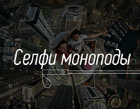Landing page for sale monopods