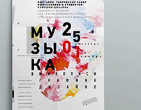 Poster for exhibition - Music in painting & design.