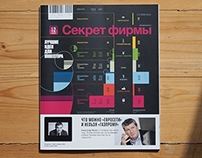 СФ — Cover data visualization